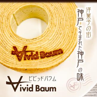 洋菓子の街 神戸で生まれた神戸の味 ビビッドバウム