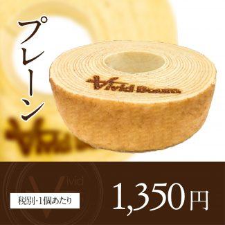 vivid baum square-02